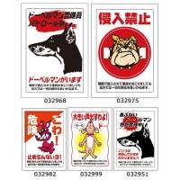 ペット用品 ゲートサイン ステッカー (防水タイプ) 032968