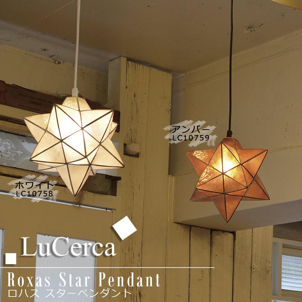 ELUX(エルックス) Lu Cerca(ルチェルカ ) Roxas Star Pendant(ロハス・スターペンダント) ペンダントライト 1灯 ホワイト・LC10758