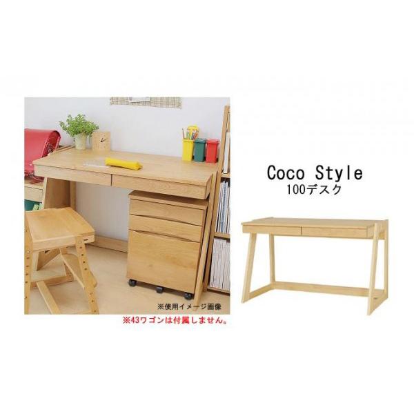 大和屋 Coco Style(ココスタイル) キッズ家具子供収納家具 100デスク 3076