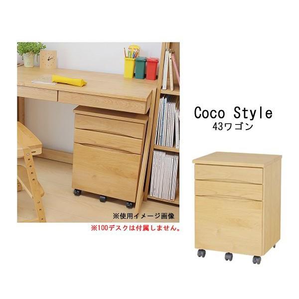 大和屋 Coco Style(ココスタイル) キッズ家具子供収納家具 43ワゴン 3077