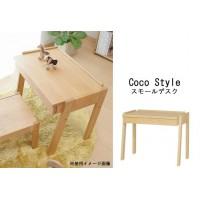大和屋 Coco Style スモールデスク 3082