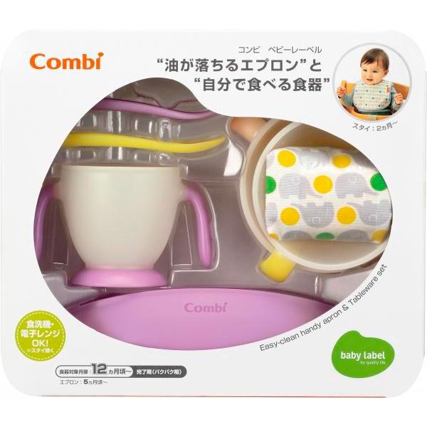 Combi(コンビ) ベビーレーベル 油が落ちるエプロンと自分で食べる食器