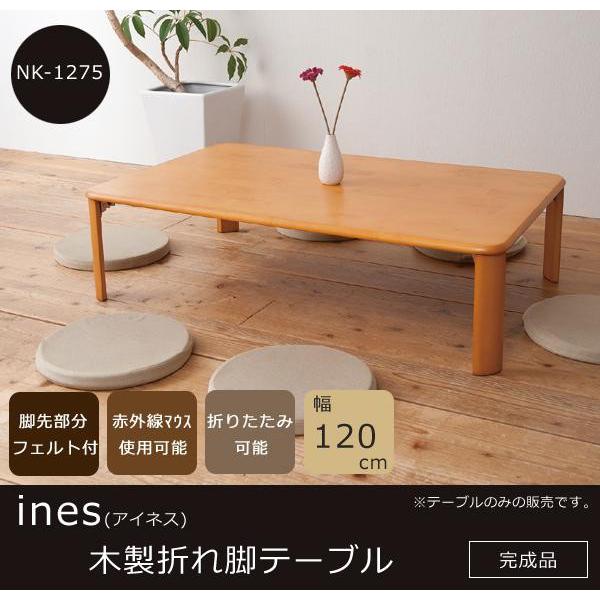ines(アイネス) 木製折れ脚テーブル幅120cm ライトブラウン NK-1275