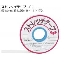 KAWAGUCHI(カワグチ) ストレッチテープ 白 幅10mm(長さ25m巻) 11-170