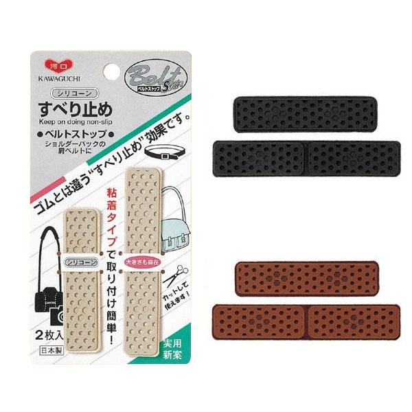 KAWAGUCHI(カワグチ) ベルトストップ シリコンすべり止め(粘着タイプ) 黒・80-024