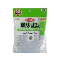 KAWAGUCHI(カワグチ) カンタン補修 お徳用 織りゴム 幅約15mm(長さ5m巻) 93-368