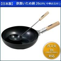 ナジラテ 鉄製いため鍋26cm 中華お玉付 NRF-262C
