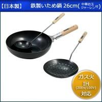 ナジラテ 鉄製いため鍋26cm 中華お玉・ジャーレン付 NRF-264C