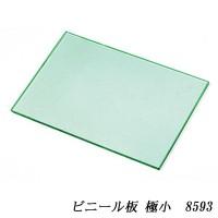 クラフト社 レザークラフト用 ビニール板 極小 8593