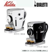 Kalita(カリタ) BIALETTI ビアレッティ 家庭用電動エスプレッソコーヒーメーカー タジッシマ ホワイト・53116