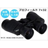 Kenko(ケンコー) プロフィールド双眼鏡7倍32mm 7×32