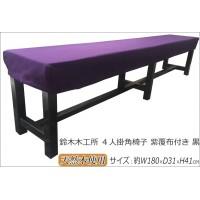 鈴木木工所 4人掛角椅子 紫覆布付き 黒
