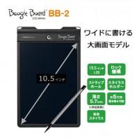 KING JIM(キングジム) Boogie Board「ブギーボード」 BB-2 ブラック BB-2クロ