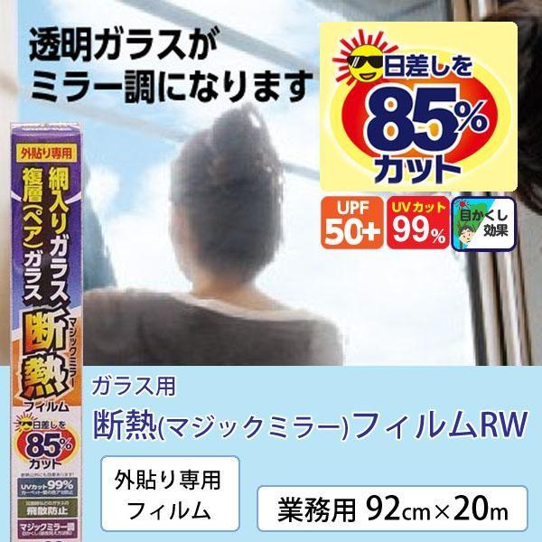 ガラス用 断熱(マジックミラー)フィルムRW 業務用92cm×20m HGS651ODRW
