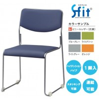 S-fit ループスタッキングチェア ハイテンションパイプ CM270-MZX 1脚 ブルーグレー