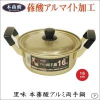 パール金属 H-5308 里味 本蓚酸アルミ両手鍋16cm