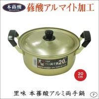 パール金属 H-5310 里味 本蓚酸アルミ両手鍋20cm