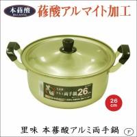 パール金属 H-5313 里味 本蓚酸アルミ両手鍋26cm