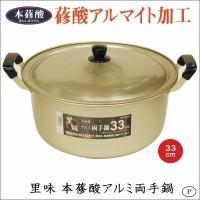 パール金属 H-5316 里味 本蓚酸アルミ両手鍋33cm
