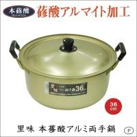 パール金属 H-5317 里味 本蓚酸アルミ両手鍋36cm