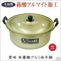 パール金属 H-5318 里味 本蓚酸アルミ両手鍋40cm