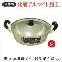 パール金属 H-5319 里味 本蓚酸アルミ浅型両手鍋24cm