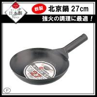 パール金属 H-8981 鉄製北京鍋27cm