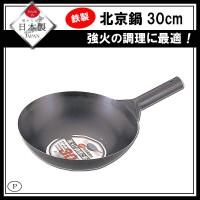 パール金属 H-8982 鉄製北京鍋30cm