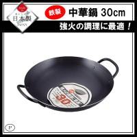 パール金属 H-8985 鉄製中華鍋30cm