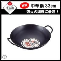 パール金属 H-8986 鉄製中華鍋33cm