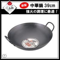 パール金属 H-8988 鉄製中華鍋39cm