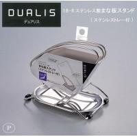 パール金属 H-5648 デュアリス 18-8ステンレス製まな板スタンド(ステンレストレー付)