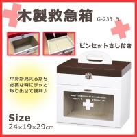木製救急箱 G-2351B