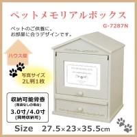 ペットメモリアルボックス ハウス型 G-7287N
