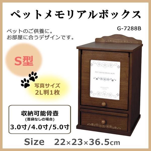 ペットメモリアルボックス S型 G-7288B