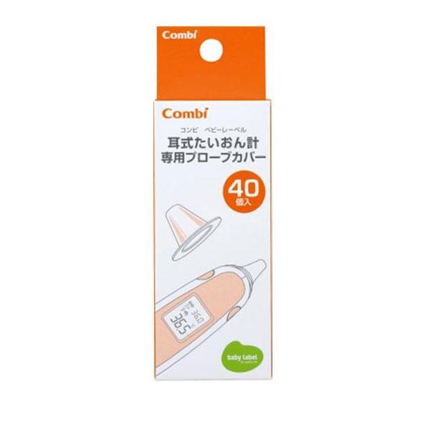 Combi(コンビ) ベビーレーベル 耳式たいおん計 専用プローブカバー 40個入り