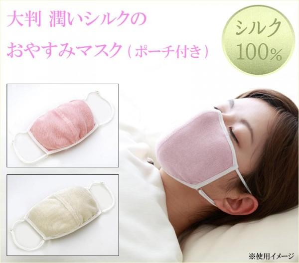 大判 潤いシルクのおやすみマスク(ポーチ付き) ピンク・412137