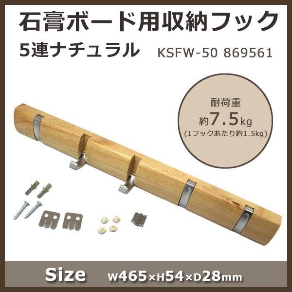 KSFW-50 石膏ボード用収納フック 5連ナチュラル 869561