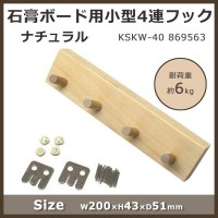 KSKW-40 石膏ボード用小型4連フック ナチュラル 869563