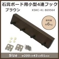 KSKC-41 石膏ボード用小型4連フック ブラウン 869564