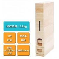 マッキンリー 桐ライスボックス(米びつ) 12kg収納タイプ RW260/M(幅12cm、キャスター付き)