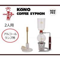 KONO コーノ式コーヒーサイフォン NEW PR型 2人用 アルコールランプ用 PR-2A
