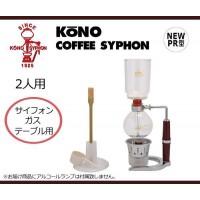 KONO コーノ式コーヒーサイフォン NEW PR型 2人用 サイフォンガステーブル用 PR-2G