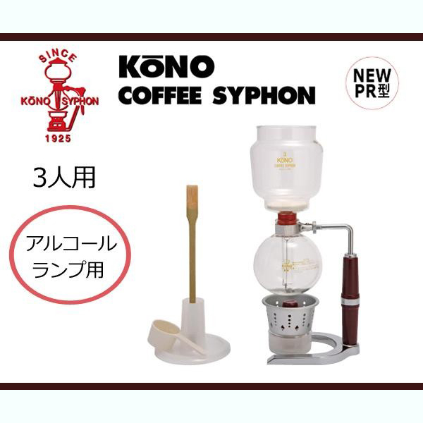 KONO コーノ式コーヒーサイフォン NEW PR型 3人用 アルコールランプ用 PR-3A