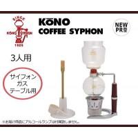 KONO コーノ式コーヒーサイフォン NEW PR型 3人用 サイフォンガステーブル用 PR-3G