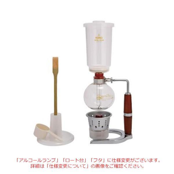KONO コーノ式コーヒーサイフォン SKD型 3人用 アルコールランプ用 SK-3A