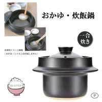 パール金属 L-1804 あじわい おかゆ・炊飯鍋1合用