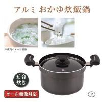 パール金属 HB-1908 飯炊き先生 IH対応おかゆ炊飯鍋(5合炊)