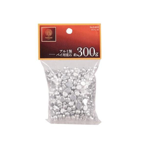 ラフィネ アルミ製パイ用重石(約300g) D-6213