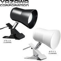 YAZAWA(ヤザワ) LEDクリップライトポリカ 9W・白色 ブラック・CLLE09N06BK